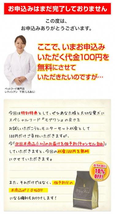 モグワンドッグフードお試し100円モニターの申し込み手順5