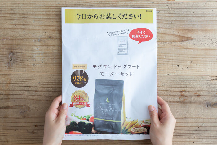 モグワン100円お試しモニターの封筒