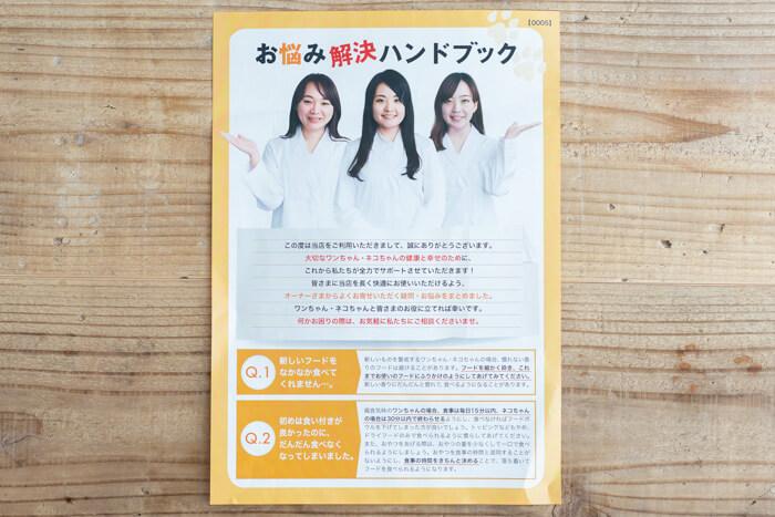 モグワン100円お試しモニターの同梱品2表