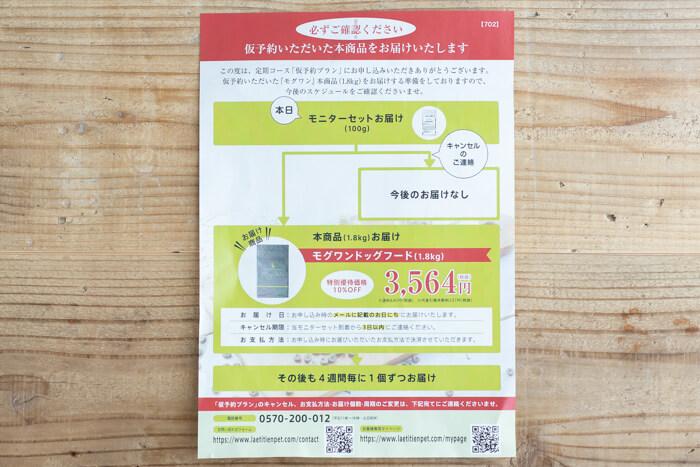 モグワン100円お試しモニターの同梱品3