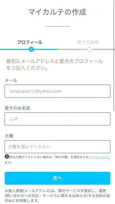 レオ&レアドッグフードのマイカルテ登録方法3