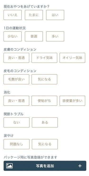 レオ&レアドッグフードのマイカルテ登録方法5