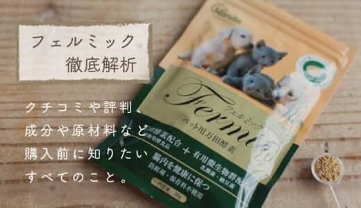 フェルミックの口コミ評判|万田酵素の犬猫用ペットサプリをお試し体験