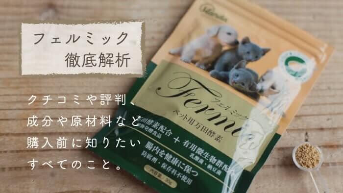 ペット用万田酵素フェルミックの口コミ評判を調査