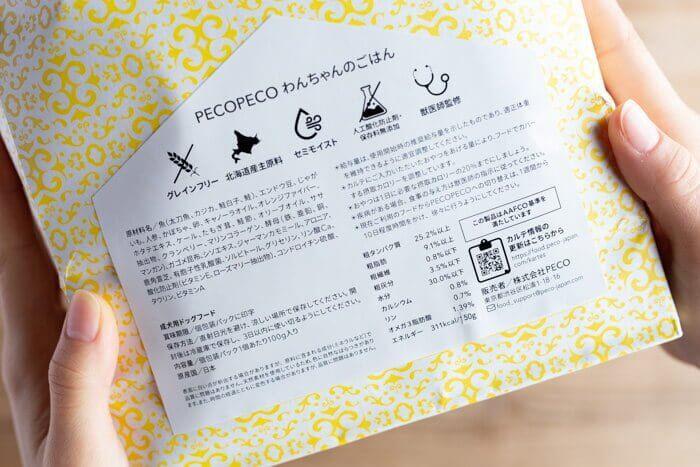 PECOPECO(ペコペコ)ドッグフード
