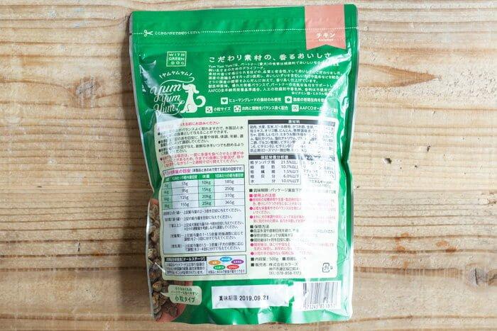 ヤムヤムヤム (yum yum yum !)ドッグフードのドライタイプの原材料や成分、賞味期限