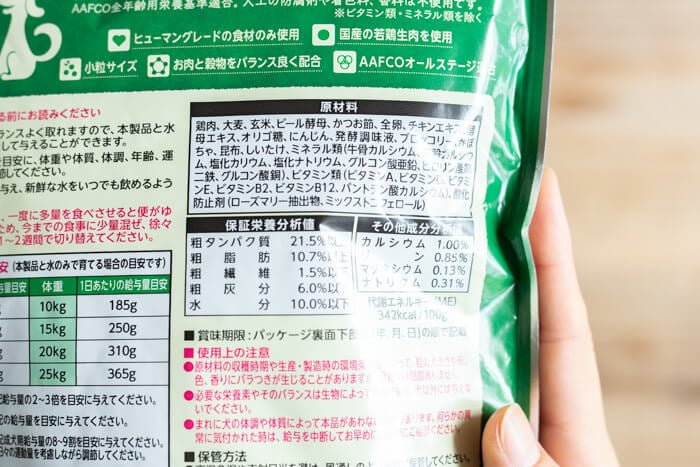 ヤムヤムヤム (yum yum yum !)ドッグフードドライタイプの保証成分
