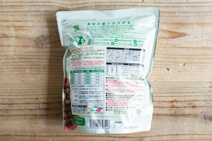 ヤムヤムヤム (yum yum yum !)ドッグフードのやわらかドライタイプの原材料や成分、賞味期限