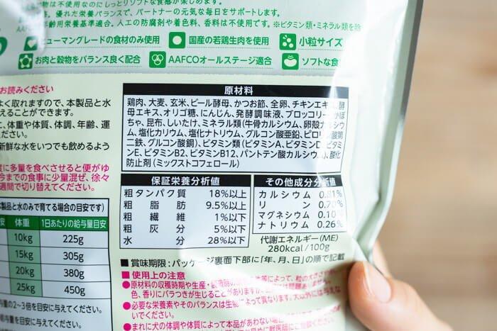 ヤムヤムヤム (yum yum yum !)ドッグフードやわらかタイプの保証成分