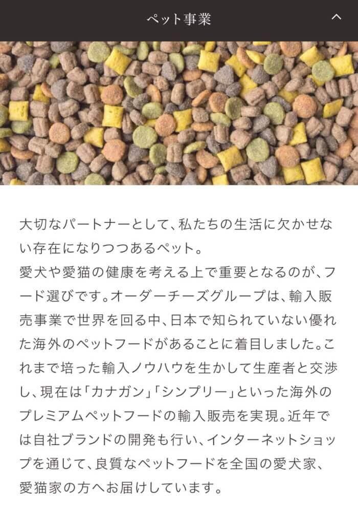 オーダーチーズ(株式会社レティシアン)の事業紹介