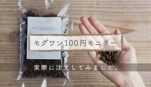 【モグワンドッグフードお試し100円モニター】実際にサンプルを注文してみた