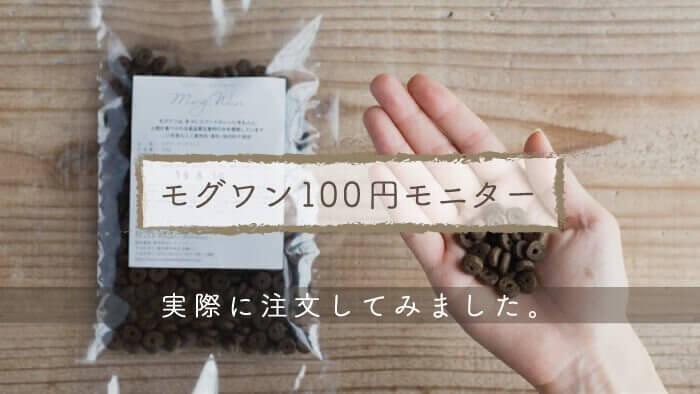 モグワンドッグフードお試し100円モニターを注文してみた