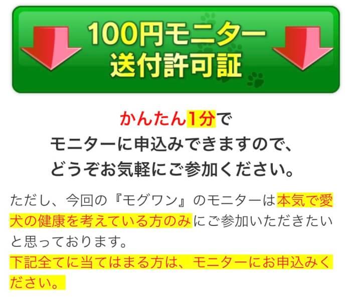 モグワンドッグフードお試し100円モニターの申し込み手順2