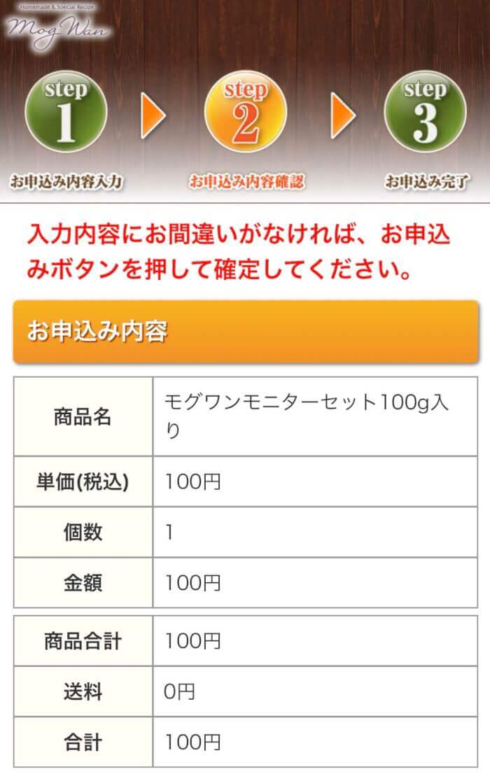 モグワンドッグフードお試し100円モニターの申し込み手順6