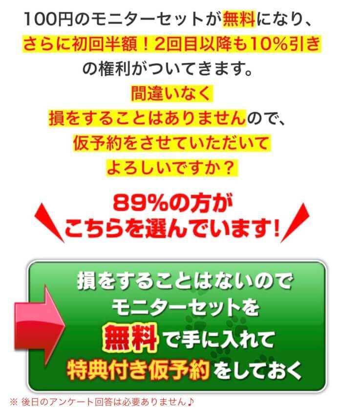 モグワンドッグフードお試し100円モニターの申し込み手順11