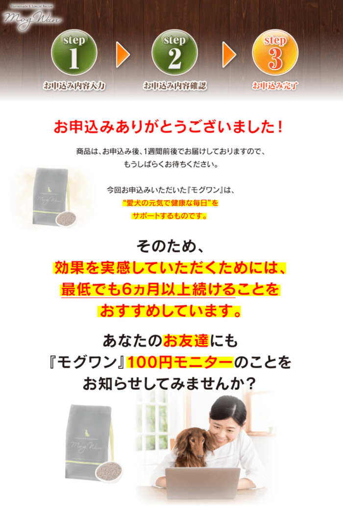モグワンドッグフードお試し100円モニターの申し込み手順10
