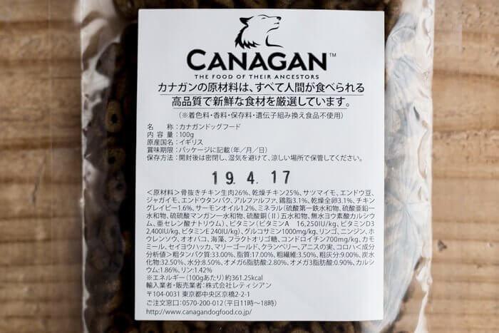 カナガンドッグフードお試しの成分