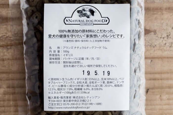 アランズナチュラルドッグフードラムお試しの原材料・成分