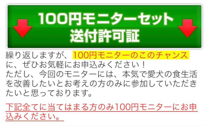 カナガンドッグフードお試し100円モニターの申し込み手順2