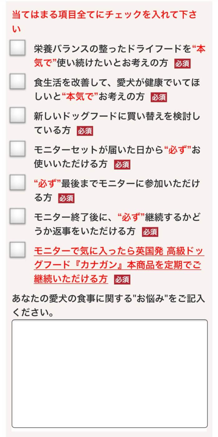 カナガンドッグフードお試し100円モニターの申し込み手順3