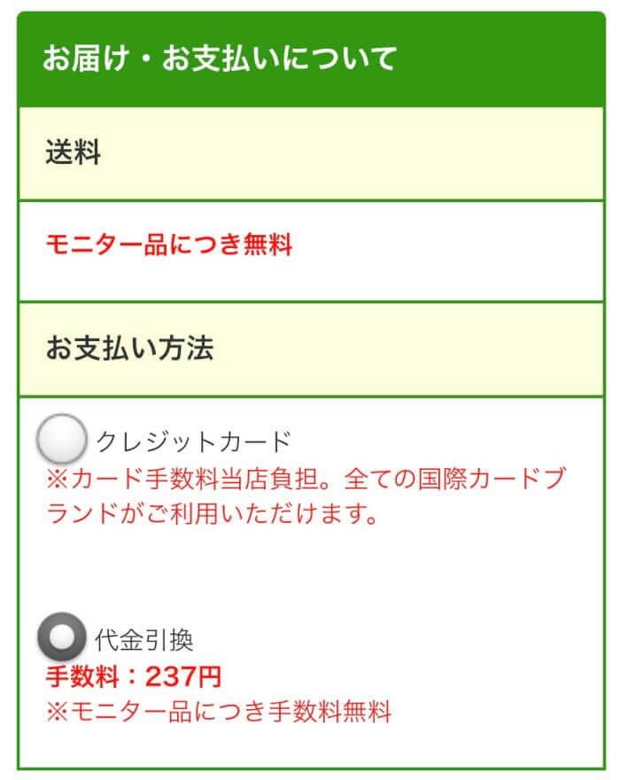 カナガンドッグフードお試し100円モニターの申し込み手順5