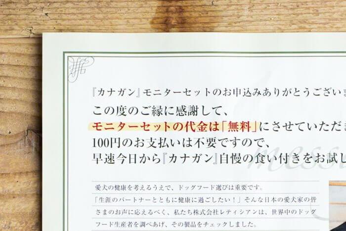 カナガンドッグフードお試し100円モニターは無料だった
