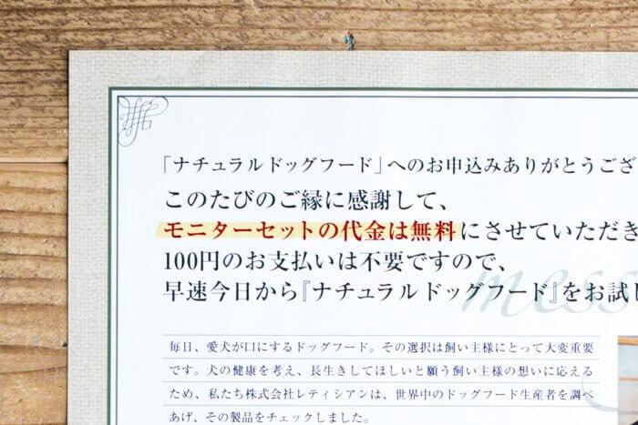 アランズナチュラルドッグフードお試し100円モニターの中身