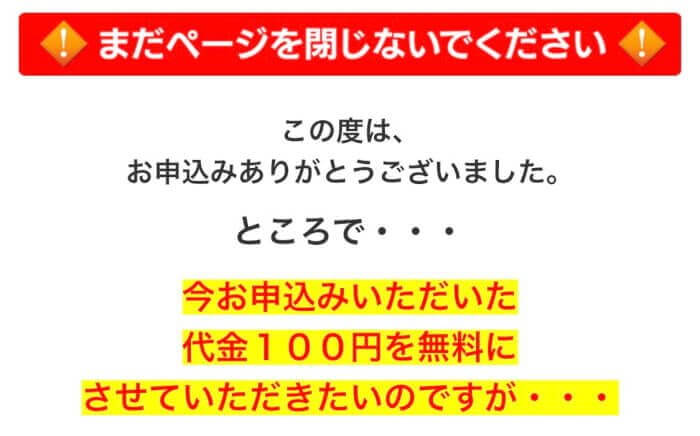 アランズナチュラルドッグフードお試し100円モニター申し込み手順8