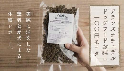 アランズナチュラルドッグフード(ラム)の100円モニターお試し体験談