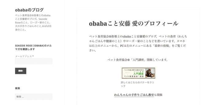 obabaの手作り犬ご飯ブログ