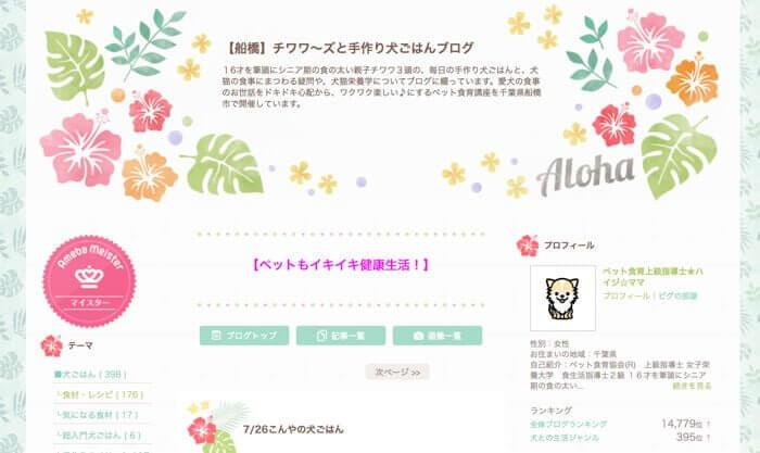 チワワ〜ズと手作り犬ごはんブログ