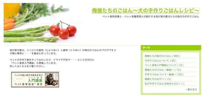 俺様たちのごはん〜犬の手作りご飯レシピ〜TOP
