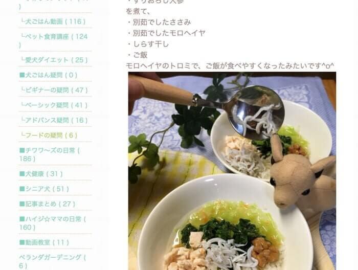 チワワ〜ズと手作り犬ごはんブログご飯の作り方