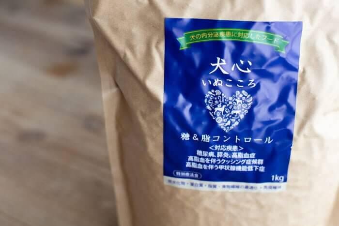 ドッグフード犬心(糖&脂コントロール)のパッケージ