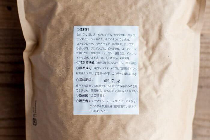 ドッグフード犬心(糖&脂コントロール)の原材料と成分