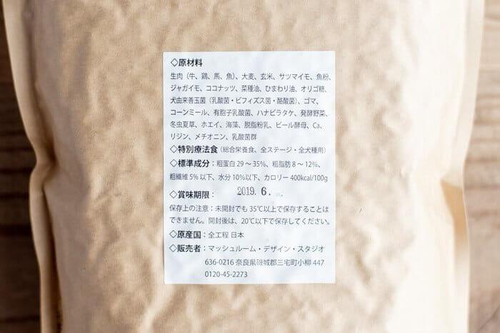 ドッグフード犬心(消化器ケア)の原材料と保証成分