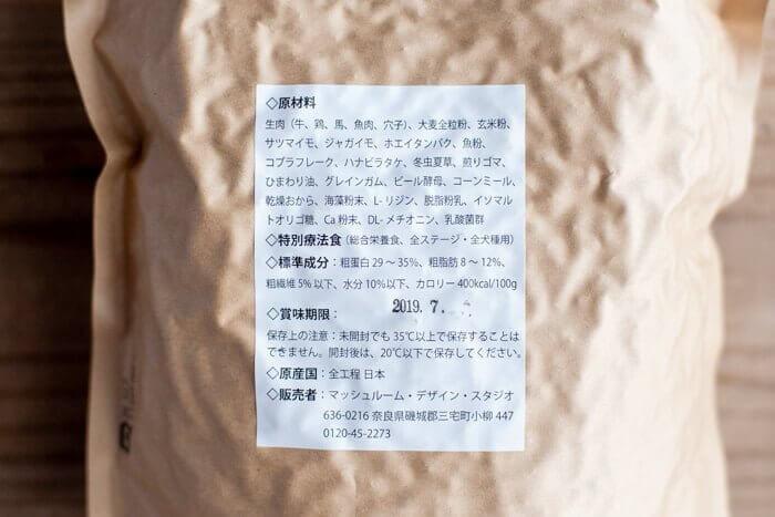 ドッグフード犬心(元気キープ)の原材料と保証成分