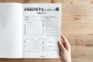 ファインペッツ極ドッグフードのガイドブック目次