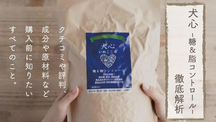 ドッグフード犬心(糖&脂コントロール)の口コミ評判を調査