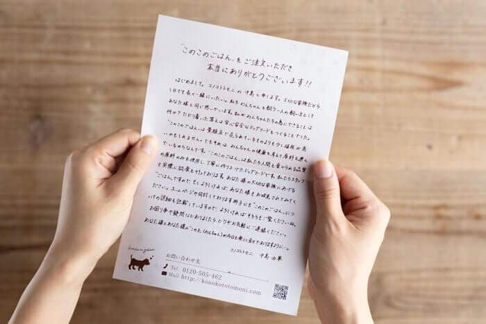このこのごはんドッグフードの手紙の中身