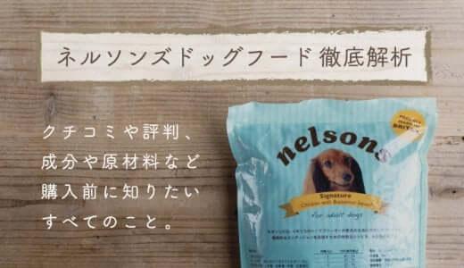 ネルソンズドッグフードの口コミ・評判|販売店や量など購入前に知りたい全知識