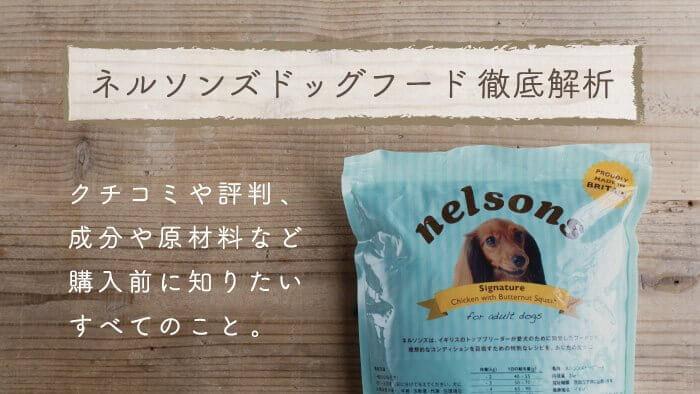 ネルソンズドッグフードの口コミ評判を徹底解析
