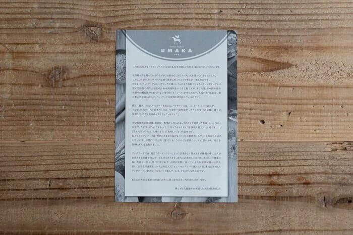 UMAKAうまかドッグフードの会社トリゼンフーズのメッセージ