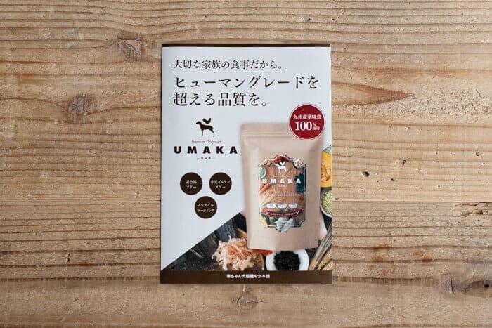 UMAKAうまかドッグフードのガイドブック