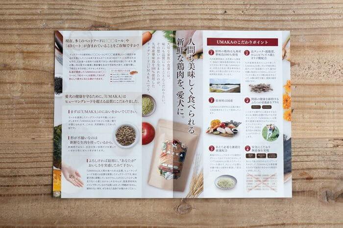 UMAKAうまかドッグフードのガイドブックの内容