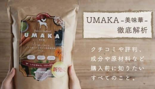 UMAKA-美味華-うまかドッグフードの口コミ評価|お試しして成分や効果を検証