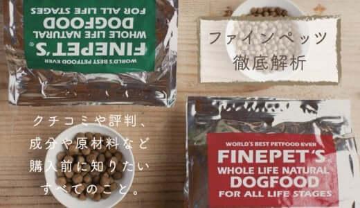 ファインペッツドッグフードの口コミ評判丨カロリーや成分、給餌量をチェック