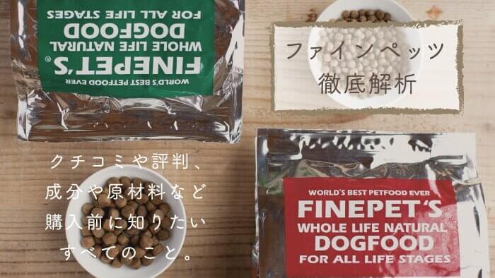 ファインペッツドッグフードの口コミ評判を徹底調査