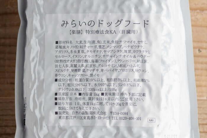 みらいのドッグフード肝臓病用の原材料や成分