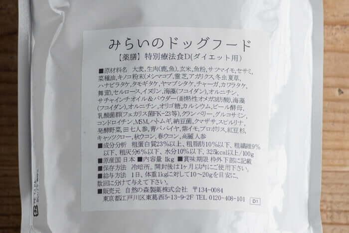 みらいのドッグフードダイエット用の原材料や成分